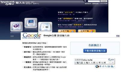 Google輸入法vs.Yahoo輸入法