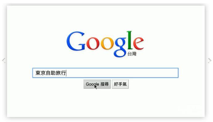 Google搜尋故事–東京愛情故事